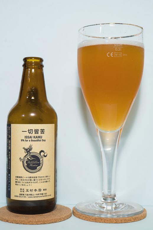 志賀高原ビール 一切皆苦 (ISSAI KAIKU).jpg