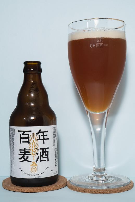 ベアレン醸造所 百年麦酒.jpg