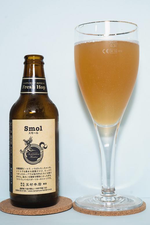 志賀高原ビール Smol Harvest Brew.jpg